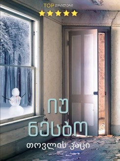 თოვლის კაცი - იუ ნესბო