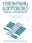 ლიდერობის ხელოვნება – როგორ გავხდეთ ლიდერები საკუთარ ტომში