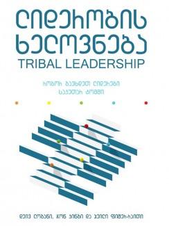 ლიდერობის ხელოვნება – როგორ გავხდეთ ლიდერები საკუთარ ტომში - დეივ ლოგანი, ჯონ კინგი, ჰეილი ფიშერ-რაითი