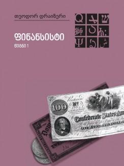 ფინანსისტი (წიგნი პირველი) - თეოდორ დრაიზერი