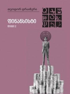 ფინანსისტი (წიგნი მეორე) - თეოდორ დრაიზერი
