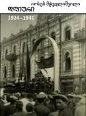 დღიური − 1924–1941