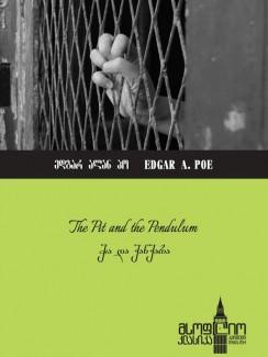 ჭა და ქანქარა (The Pit and the Pendulum) - Edgar Allan Poe