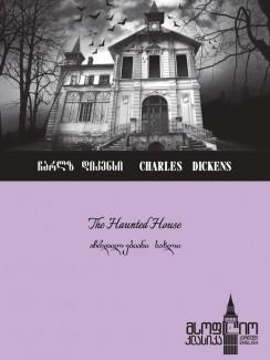 აჩრდილებიანი სახლი (The Haunted House) - Charles Dickens