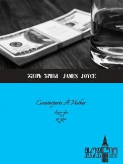 ასლები (Counterparts). დედა (A mother) - James Joyce