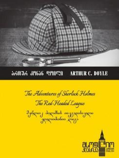 ჟღალთმიანთა ლიგა (The Red-Headed League) - Arthur Conan Doyle