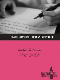 ბარტლბი, გადამწერი (Bartleby, the Scrivener) - Herman Melville