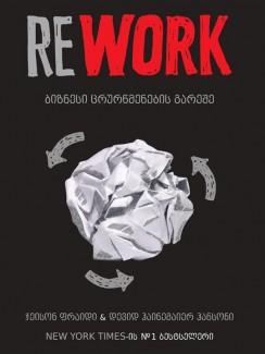 REWORK − ბიზნესი ცრურწმენების გარეშე - ჯეისონ ფრაიდი, დევიდ ჰაინემაიერ ჰანსონი