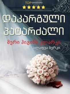 დაკარგული პატარძალი - მერი ჰიგინს კლარკი, ალაფეა ბერკი