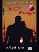 ლალი წითელი (სიყვარული ყველა დროში – წიგნი I)