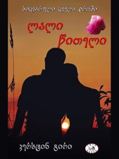 ლალი წითელი (სიყვარული ყველა დროში – წიგნი I) - კერსტინ გირი