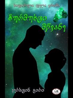 ზურმუხტი მწვანე (სიყვარული ყველა დროში – წიგნი III) - კერსტინ გირი