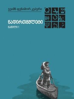ნადირთმჟლეტი (ნაწილი I) - ჯეიმზ ფენიმორ კუპერი