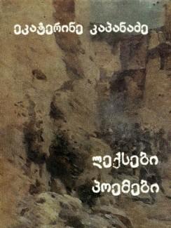 ლექსები, პოემები - ეკატერინე კაპანაძე