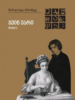 ჯეინ ეარი (წიგნი II) - შარლოტა ბრონტე