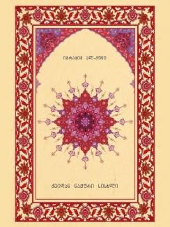 ქვიდან ნაჟური სისხლი - იბრაჰიმ ალ-ქუნი