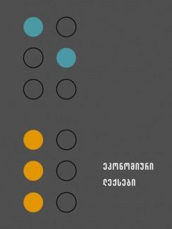 ეკონომიური ლექსები - პაატა შამუგია