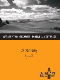 ხეობაში (In the Valley) - Robert Louis Stevenson