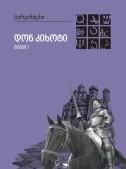 დონ კიხოტი (წიგნი I)