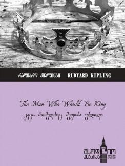 კაცი, რომელსაც მეფობა უნდოდა (The Man who would be King) - Rudyard Kipling