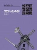 დონ კიხოტი (წიგნი II)