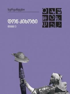 დონ კიხოტი (წიგნი III) - მიგელ დე სერვანტესი