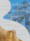 რომაული ლირიკის მწვერვალები