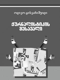 ჟურნალისტიკის შესავალი - ოლიკო ცისკარიშვილი