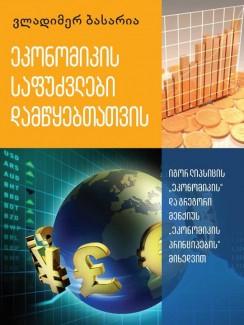 ეკონომიკის საფუძვლები დამწყებთათვის - ვლადიმერ ბასარია