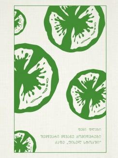 """შემწვარი მწვანე პომიდვრები კაფე """"უისელ სტოპში"""" - ფენი ფლეგი"""