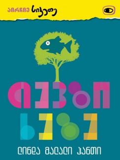 თევზი ხეზე - ლინდა მალალი ჰანთი