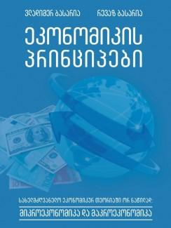 ეკონომიკის პრინციპები - ვლადიმერ ბასარია, რევაზ ბასარია