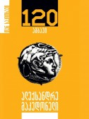 ალექსანდრე მაკედონელი – 120 ამბავი