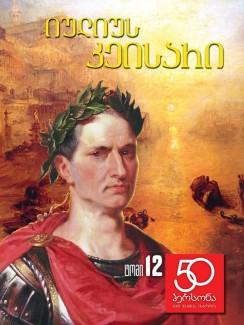 იულიუს კეისარი - ალექსანდრე დაუშვილი