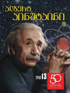 ალბერტ აინშტაინი - თამარ-ბარბარე თომაძე