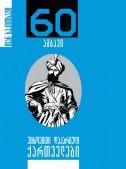 უცხოეთში დაკარგული ქართველები − 60 ამბავი