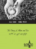 ადამისა და ევას დღიურები (The Diary of Adam and Eve)