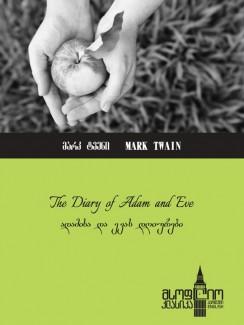 ადამისა და ევას დღიურები (The Diary of Adam and Eve) - Mark Twain