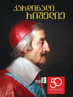 კარდინალი რიშელიე - ივანე მენთეშაშვილი