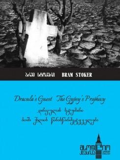დრაკულას სტუმარი − ბოშა ქალის წინასწარმეტყველება (Dracula's Guest − The Gypsy's Prophecy) - Bram Stoker