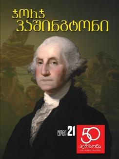 ჯორჯ ვაშინგტონი - მიხეილ ბარნოვი