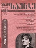 ახალი საუნჯე 11 (53) ნოემბერი 2017