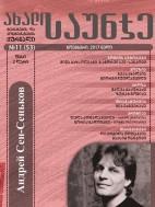 ახალი საუნჯე 11 (53) ნოემბერი 2017 -