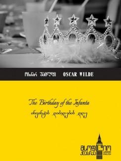 ინფანტას დაბადების დღე (The Birthday of the Infanta) - Oscar Wilde