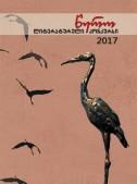 ლიტერატურული კონკურსი – წერო 2017