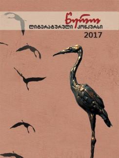 ლიტერატურული კონკურსი – წერო 2017 - კრებული