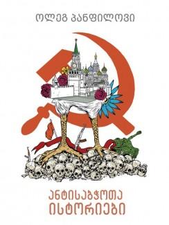 ანტისაბჭოთა ისტორიები - ოლეგ პანფილოვი