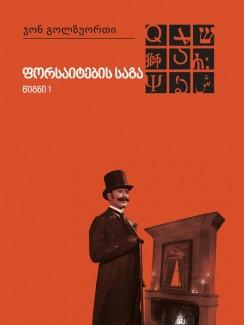 ფორსაიტების საგა. მესაკუთრე (წიგნი I) - ჯონ გოლზუორთი
