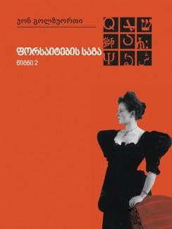 ფორსაიტების საგა. მარყუჟში (წიგნი II) - ჯონ გოლზუორთი