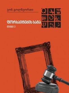 ფორსაიტების საგა. ქირავდება (წიგნი III) - ჯონ გოლზუორთი